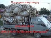 Прием любой макулатуры в Киеве и Киевском регионе.