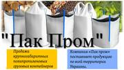 Биг-Бэги от производителя. Купить Биг Бєги в Украине