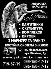 Памятники и скульптуры студии М. Ятченко